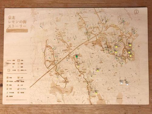 レモンマップ2017年3月現在