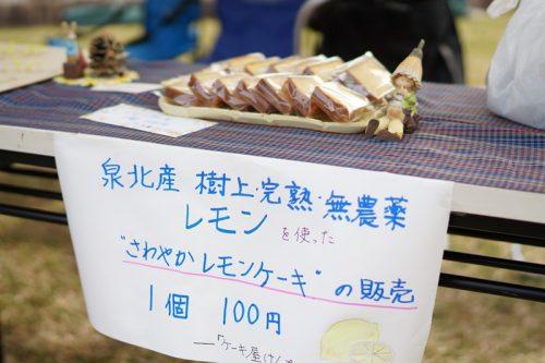 泉北レモンのさわやかレモンケーキ