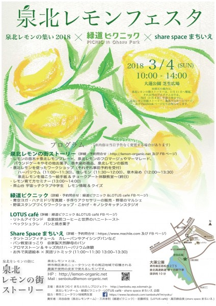 2018年3月4日泉北レモンフェスタチラシ
