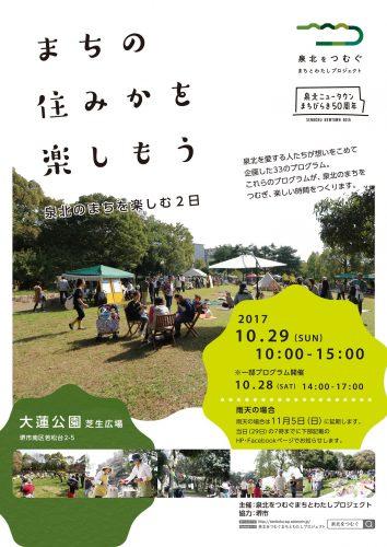 20171029お披露目会 チラシ