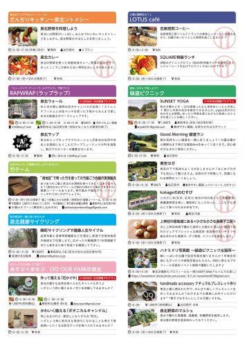 20171029お披露目会 チラシ2ページ1ページ