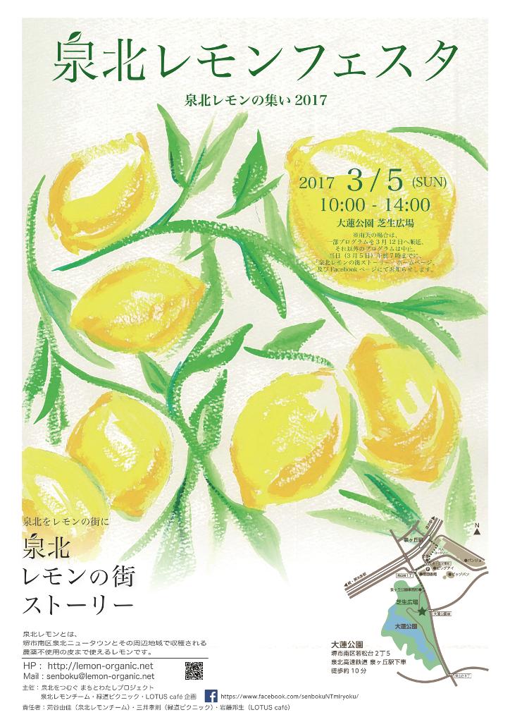 170305泉北レモンフェスタ表