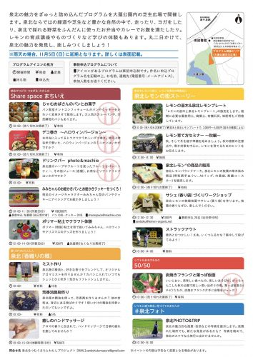 2017お披露目会1ページ