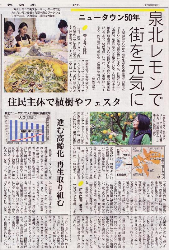170719産経新聞夕刊9面