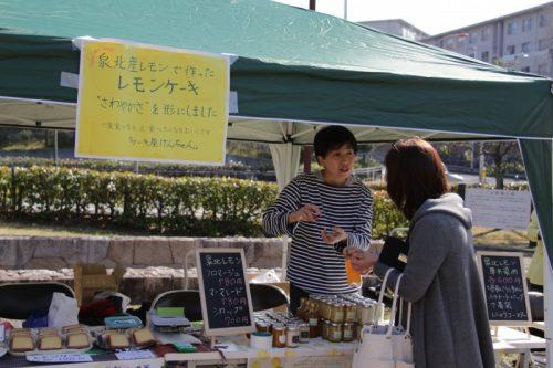 泉北レモンの商品の販売
