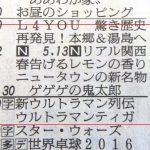 160301テレビ大阪ニュースリアル関西1