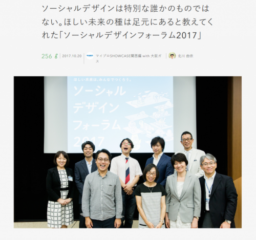 2017.9.6に開催された大阪ガスソーシャルデザインフォーラム