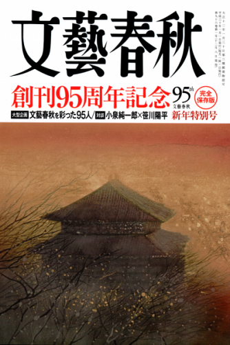 171208文藝春秋 新年特別号 表紙
