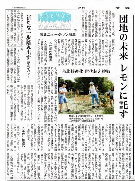 171216産経新聞夕刊8面