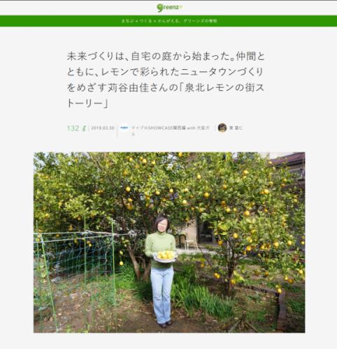 ウェブマガジンgreenz.jp 2018.3.30「泉北レモンの街ストーリー」