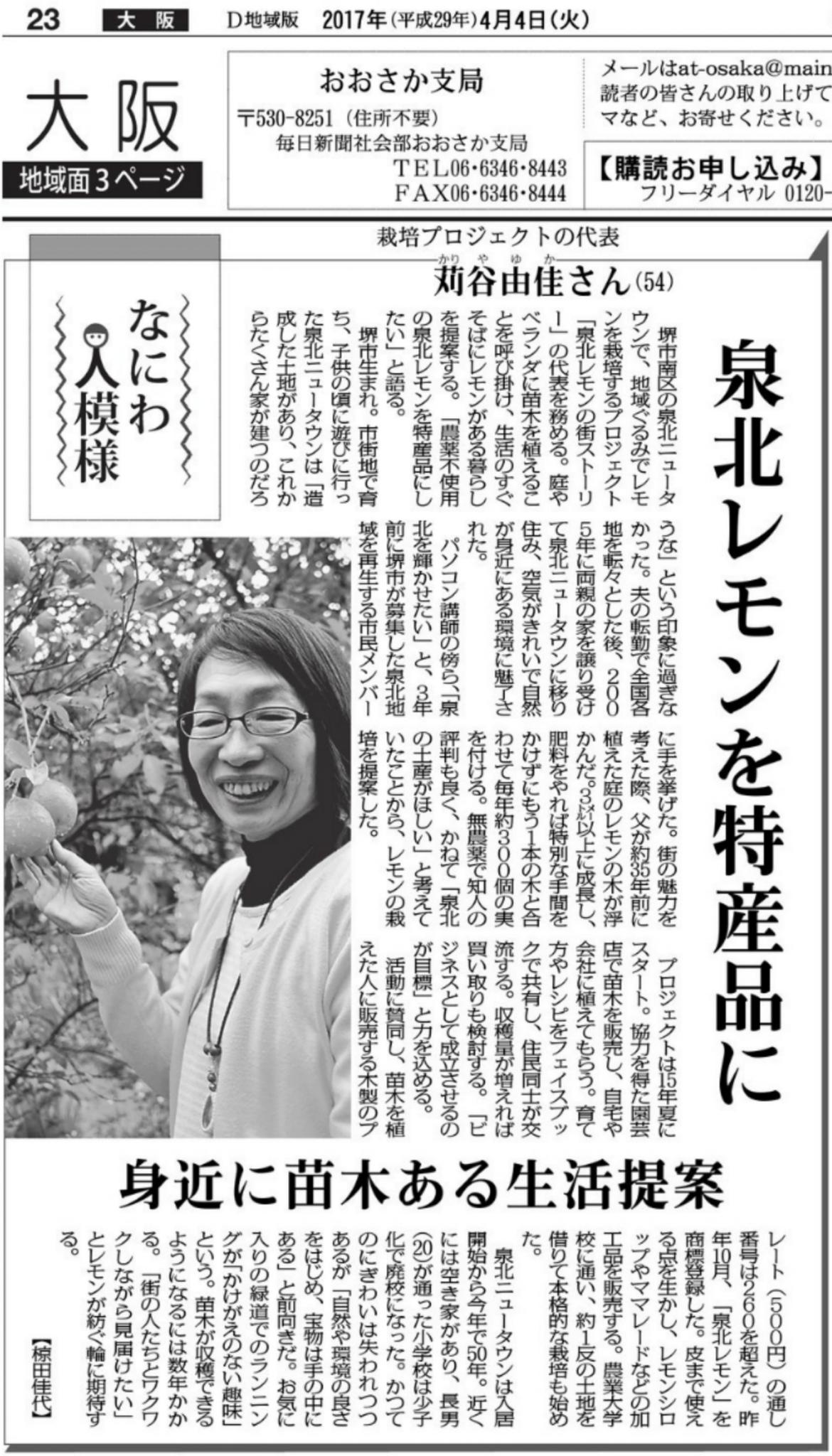 2017年4月4日(火)毎日新聞朝刊 23面