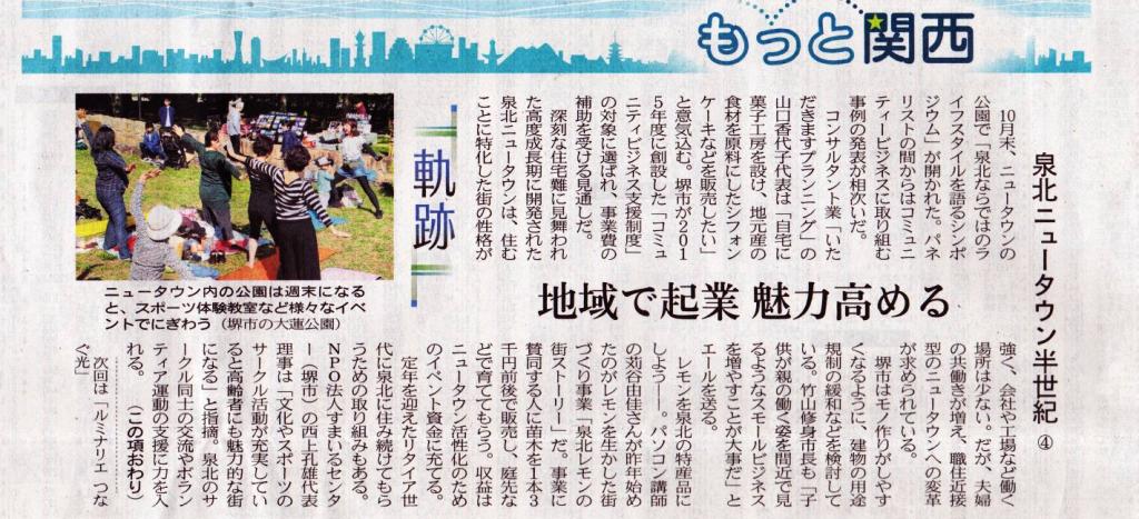 2016年12月1日(木)日本経済新聞夕刊