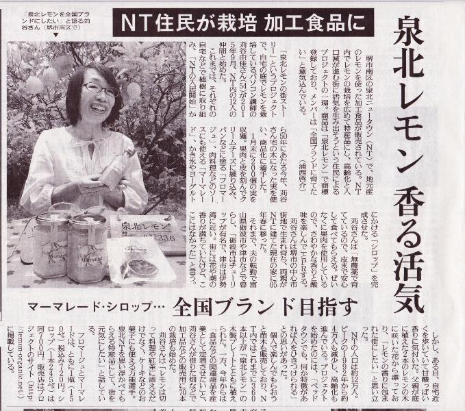 170614読売新聞朝刊27面