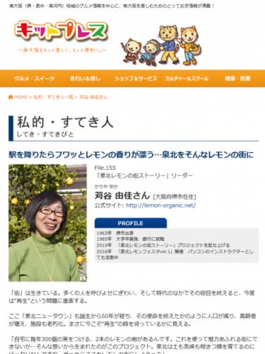 南大阪情報サイト「キットプレス」私的・すてき人:苅谷由佳