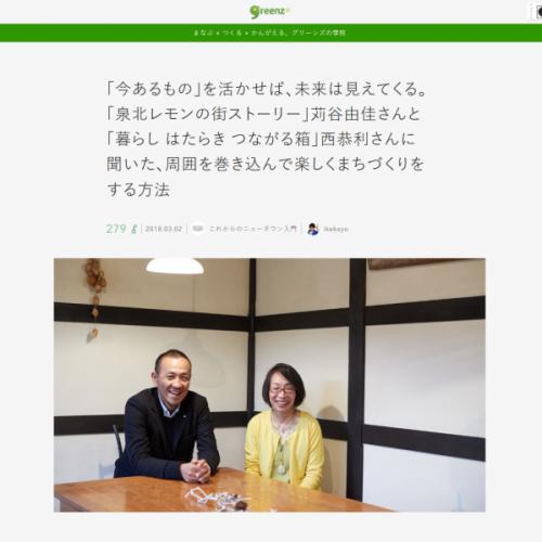 greenz.jp「これからのニュータウン入門」