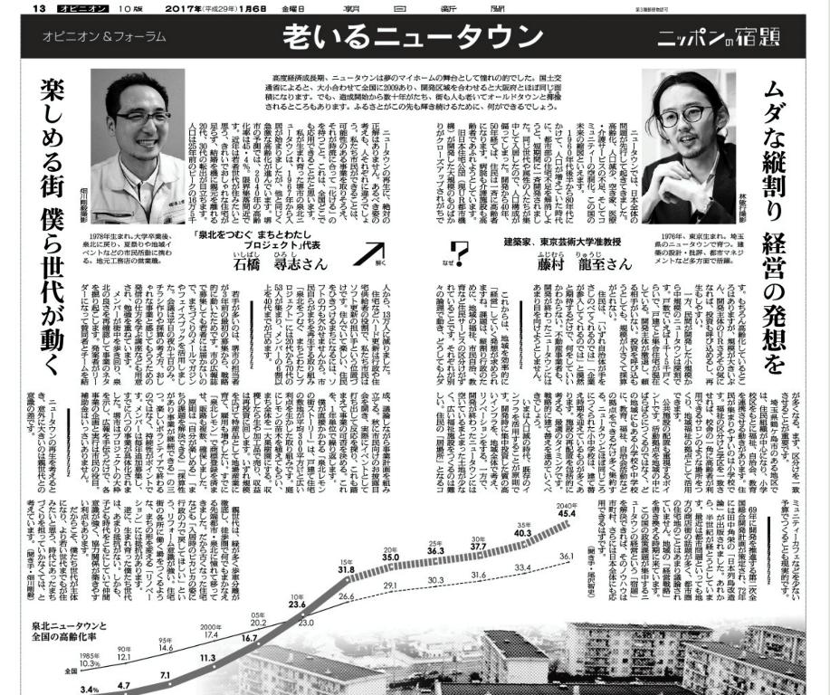 170106朝日新聞朝刊13面