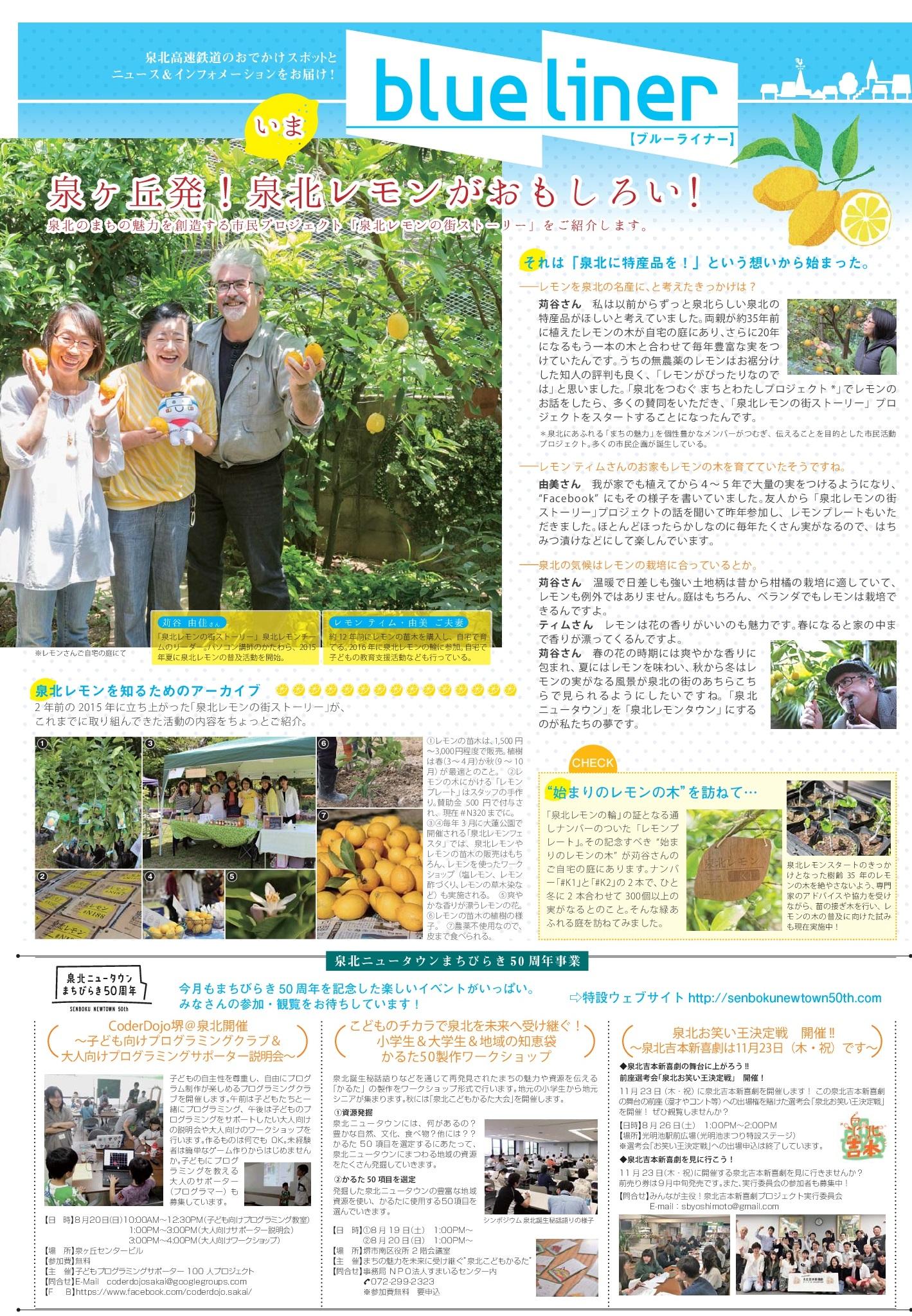 NATTS(ナッツ)2017年8月号左ページ