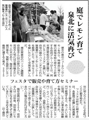 170306朝日新聞朝刊26面泉北レモンフェスタ