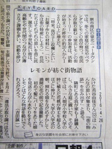 160426読売新聞夕刊10面