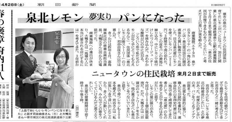 180428朝日新聞朝刊