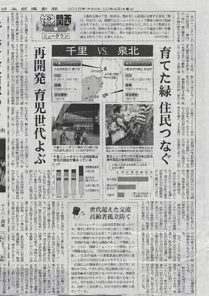181004日経新聞朝刊社会面43面