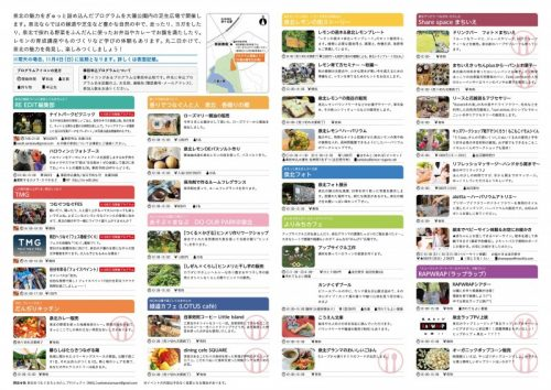 2018.10.28(日)「まちの住みかを楽しもう」のプログラム②