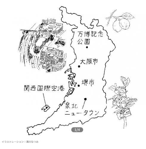 文藝春秋2018年1月号「泉北レモンの街ストーリー」