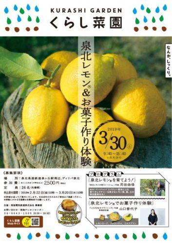 190330泉北レモン&お菓子作り体験