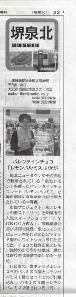 190201産経新聞朝刊22面