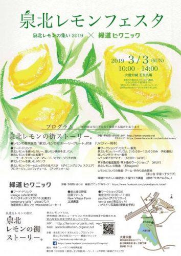 2019年3月3日「泉北レモンフェスタ」チラシ
