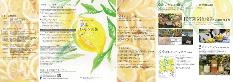 「泉北レモンの街ストーリー®」リーフレット2019年4月1日発行第4版