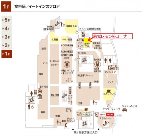 泉北レモン®コーナー(泉北タカシマヤさま1F)の場所