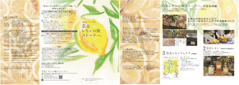 「泉北レモンの街ストーリー®」リーフレット2019年11月10日発行第5版