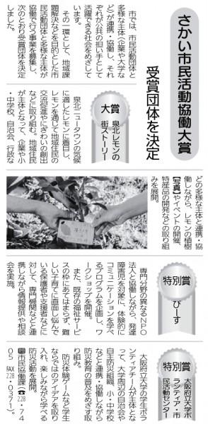 広報さかい1月号5ページ