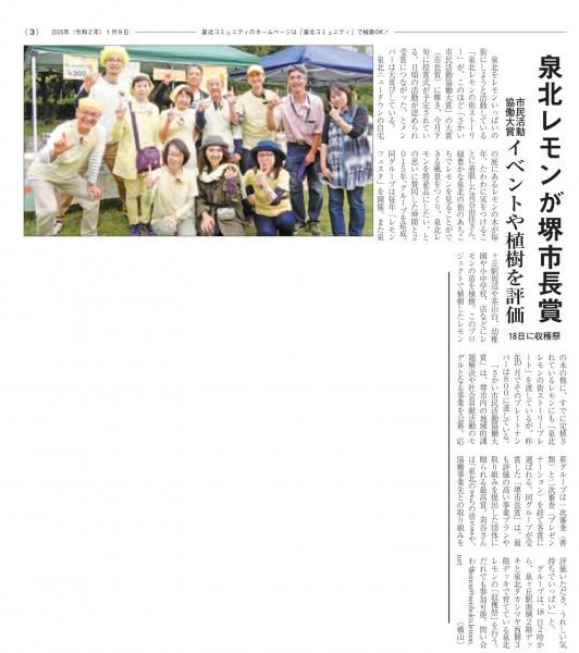 泉北コミュニティ1月9日発行3ページ