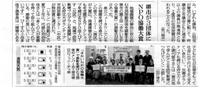 200130朝日新聞朝刊23面大阪堺泉州版