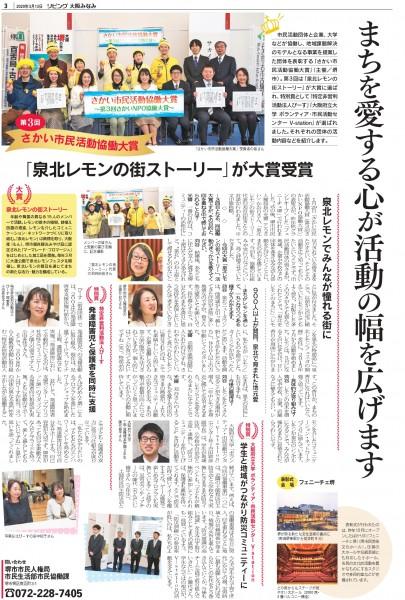 200313LIVING大阪みなみ3面 さかい市民活動協働大賞