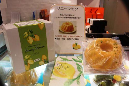 泉北レモンのサニーレモン