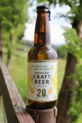 泉北レモンを使用したハーベストの丘「20周年記念ビール」