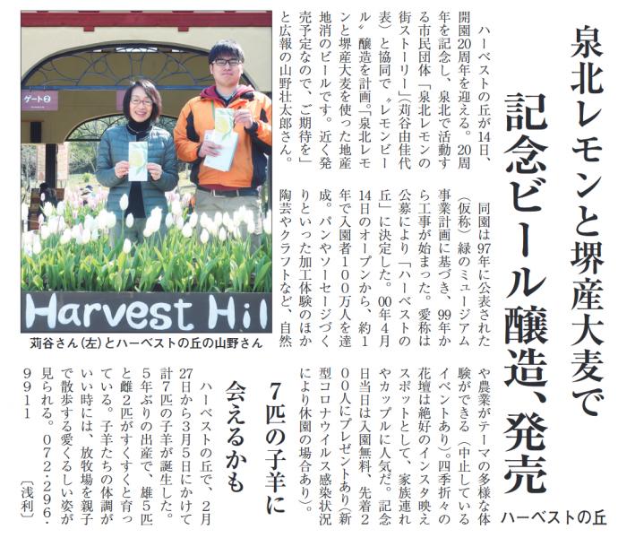 200409泉北・金剛さやまコミュニティ 泉北レモンビール