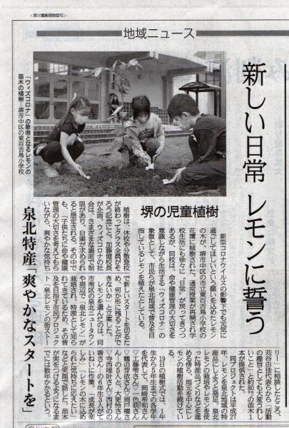 200629産経新聞朝刊22面堺泉北版 泉北レモン植樹祭