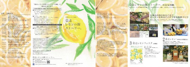↑「泉北レモンの街ストーリー®」リーフレット2020年9月15日発行第7版
