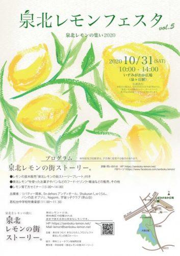201031泉北レモンフェスタvol.5チラシ