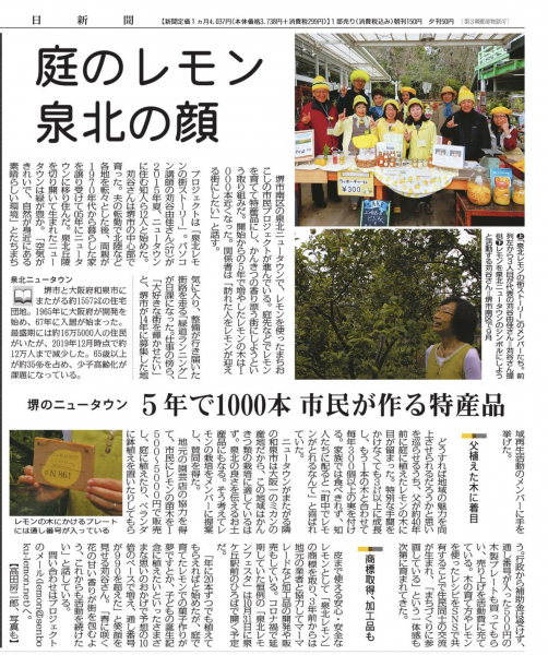 2020.10.5(月)毎日新聞 夕刊7面