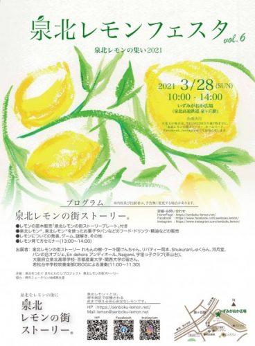 210328泉北レモンフェスタvol.6