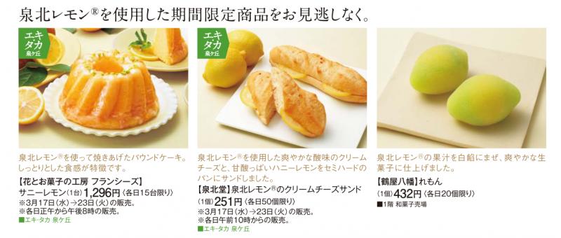 泉北レモンのお菓子@泉北タカシマヤ