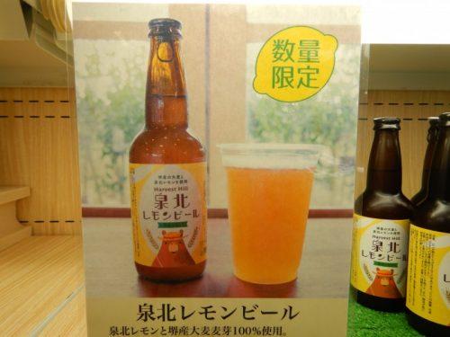泉北レモンビール