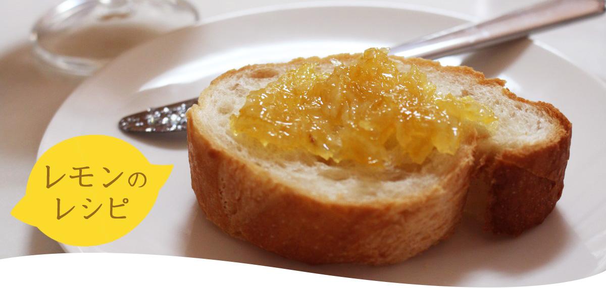 泉北レモンを使ったレシピ